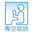 青空朗読アプリロゴ