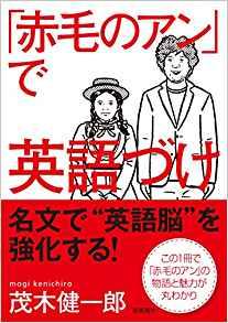 「赤毛のアン」で英語づけの画像