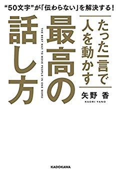 「あの起業家、政治家や一流企業の幹部も実践中! NHKキャスターとして17年活躍し、現在は5歳から80歳まで31,000人の話し方を劇的に向上させた著者だけが知っている、成功を勝ち取るスゴい話し方!」の画像