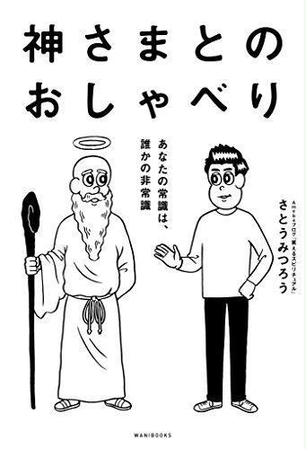 「神さまとのおしゃべり - あなたの常識は、誰かの非常識」の画像