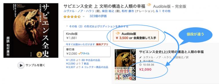Audibleとaudiobook.jpの値段の違い