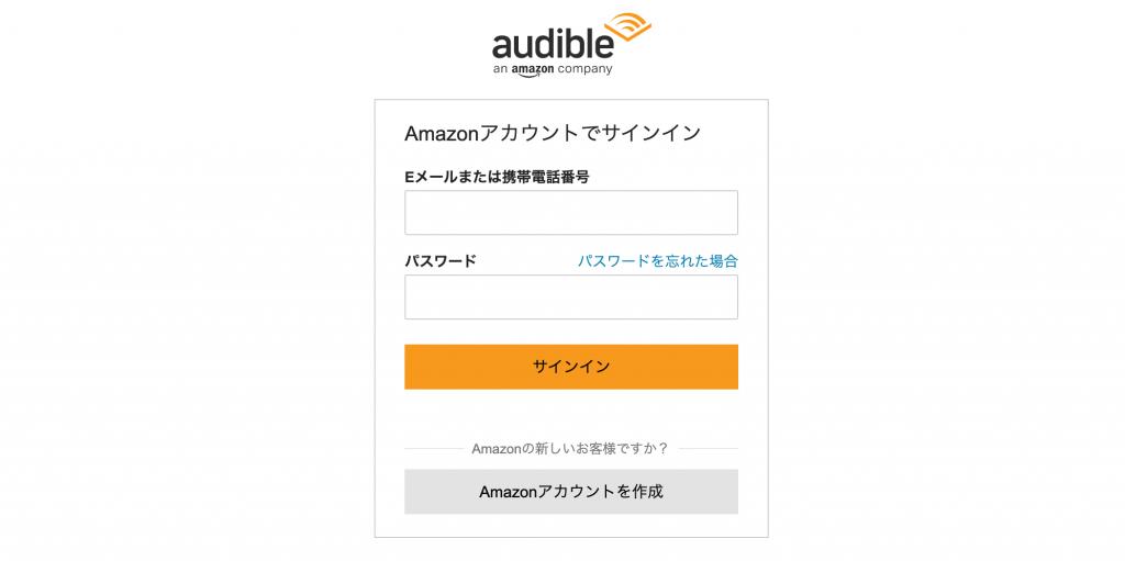 Amazon会員サインイン
