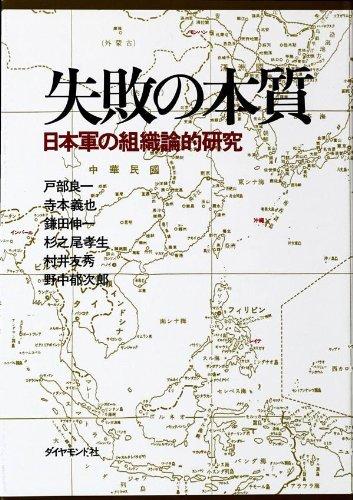「失敗の本質――日本軍の組織論的研究」の画像