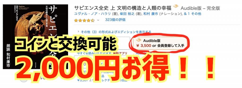 コインとの交換で2,000円お得にオーディオブックが買える