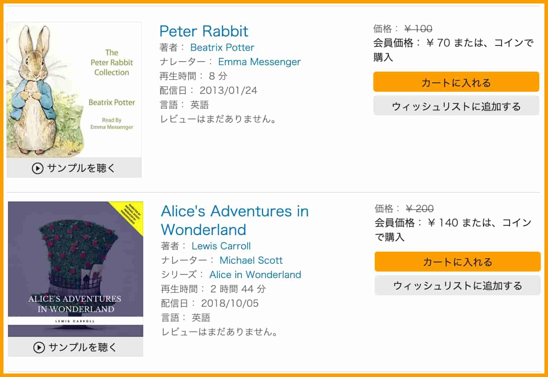 100円台の洋書オーディオブック