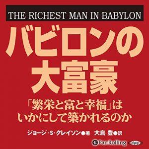 Audible版「バビロンの大富豪」