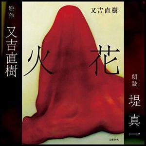 Audible版「火花」