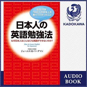Audible版「日本人の英語勉強法」