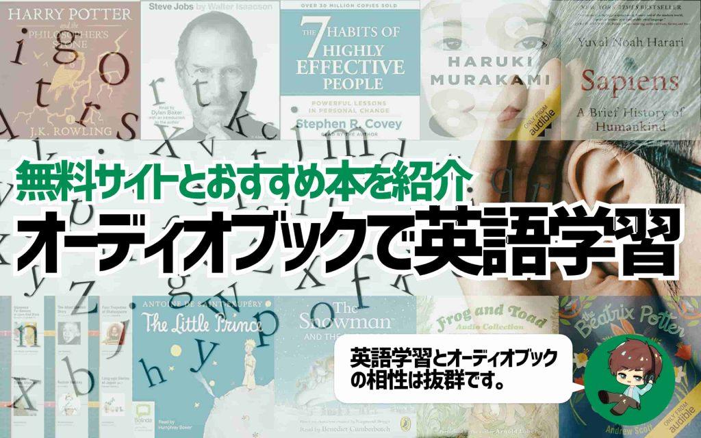 【オーディオブックで英語学習】無料サイトとおすすめ本を紹介!!