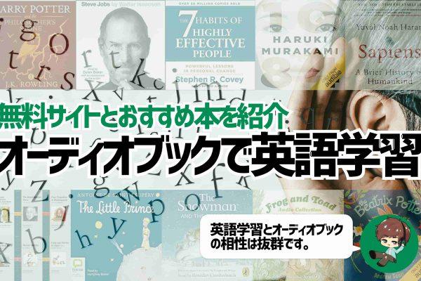『ハリー・ポッター』をオーディオブックで聴く!【日本語・英語】