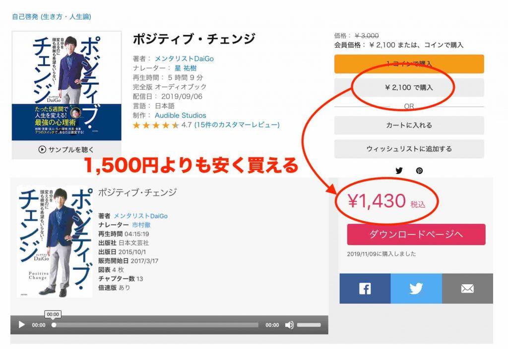 Audibleとaudiobook.jpで同じオーディオブック料金を比較