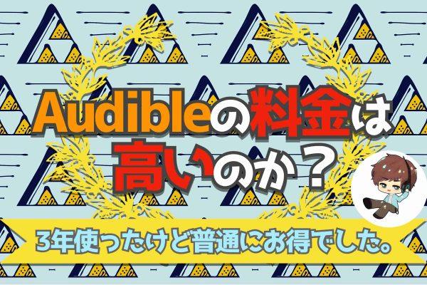 『Audible』の意味って何?Amazon Audibleの歴史を振り返ってみた!