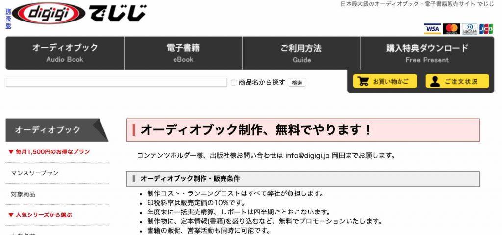 オーディオブックを販売できるサイトの例