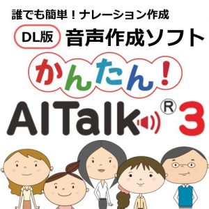 「かんたん!AlTalk3」
