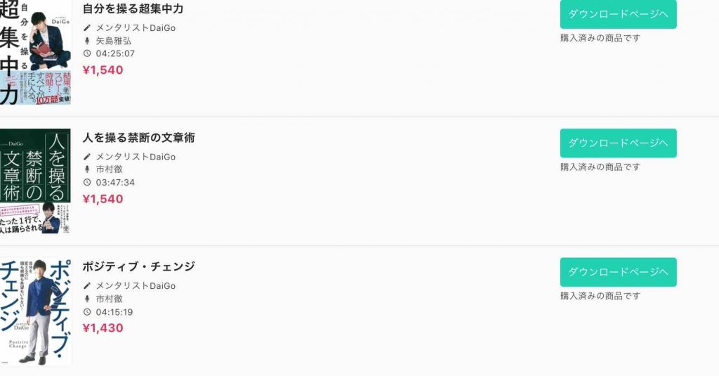 DaiGoさんのオーディオブックを購入したい履歴