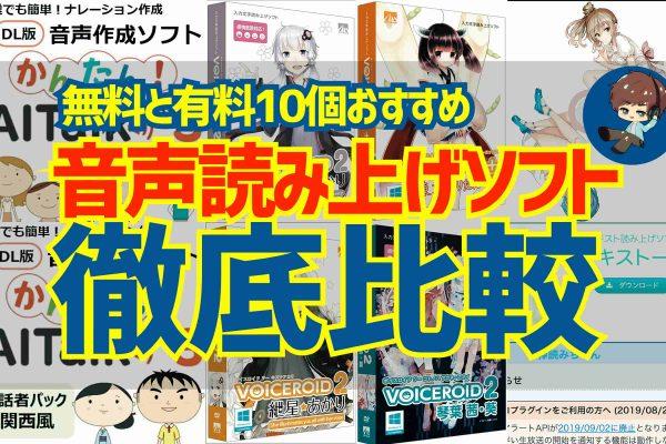 オーディオブックを比較!audiobook.jpとAudibleどっちが良い?