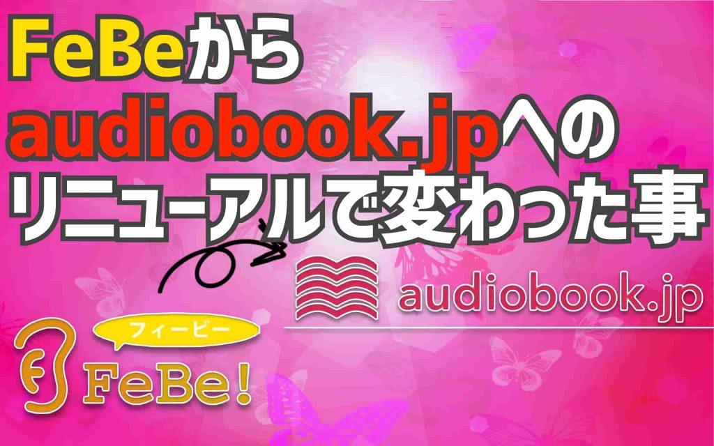FeBeからaudiobook.jpのリニューアルで変わった事まとめ!