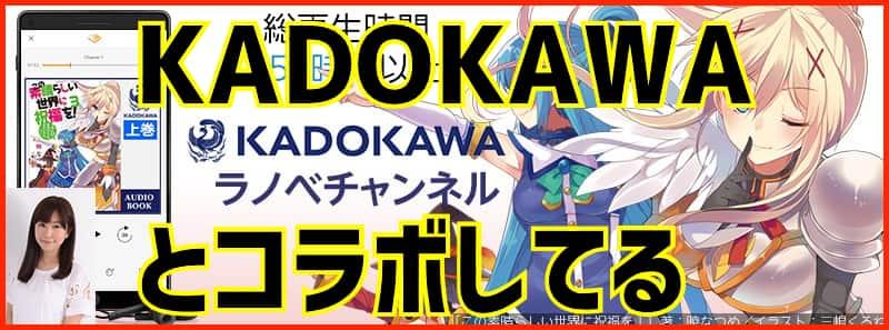AudibleはKADOKAWAとコラボしている