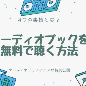 メンタリストDaiGo「知識を操る超読書術」の要約型感想!