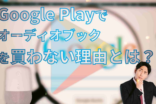 Google Homeでオーディオブックが聴けると知っていますか?