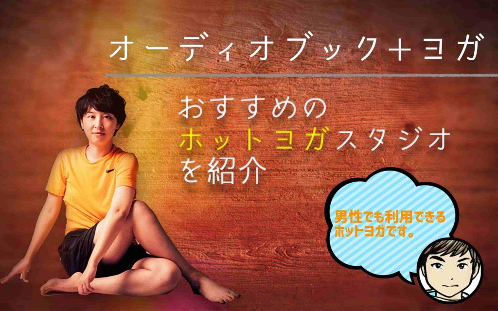【オーディオブック+ヨガ】おすすめのホットヨガスタジオを紹介