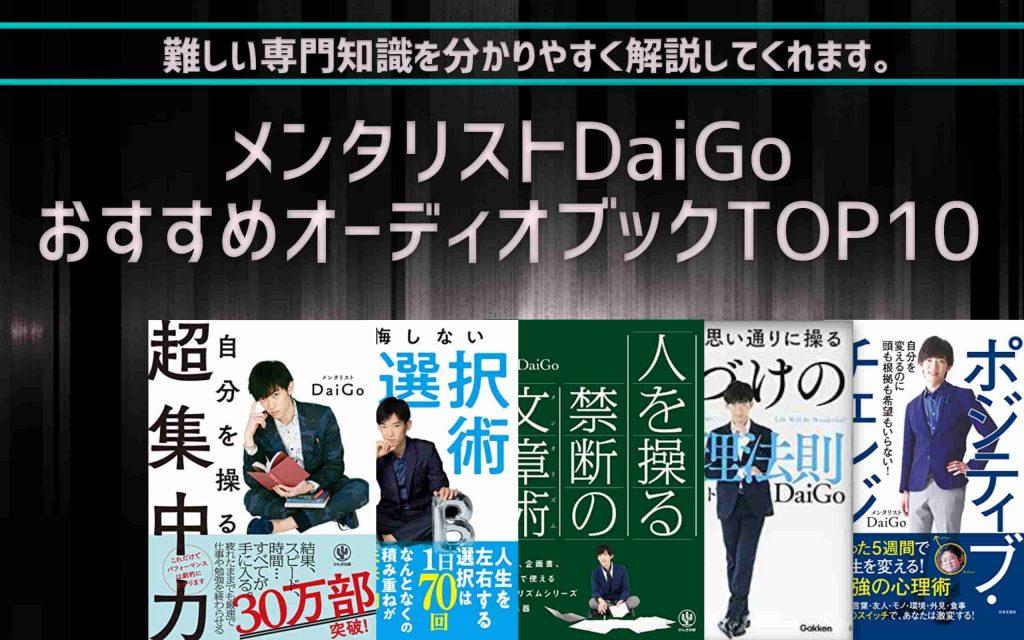 【超厳選】メンタリストDaiGoのおすすめオーディオブックTOP10!