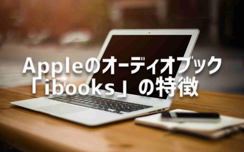 Appleのオーディオブック「ibooks」の特徴