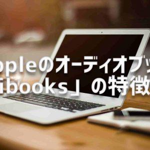 【無料で自作】個人で可能なオーディオブックの作り方まとめ!