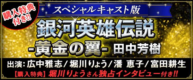 銀河英雄伝説 スペシャルゲスト版