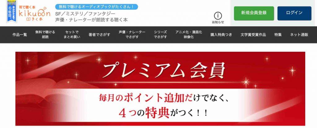 kikubon セールトップ画面