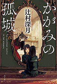 小説:かがみの孤城