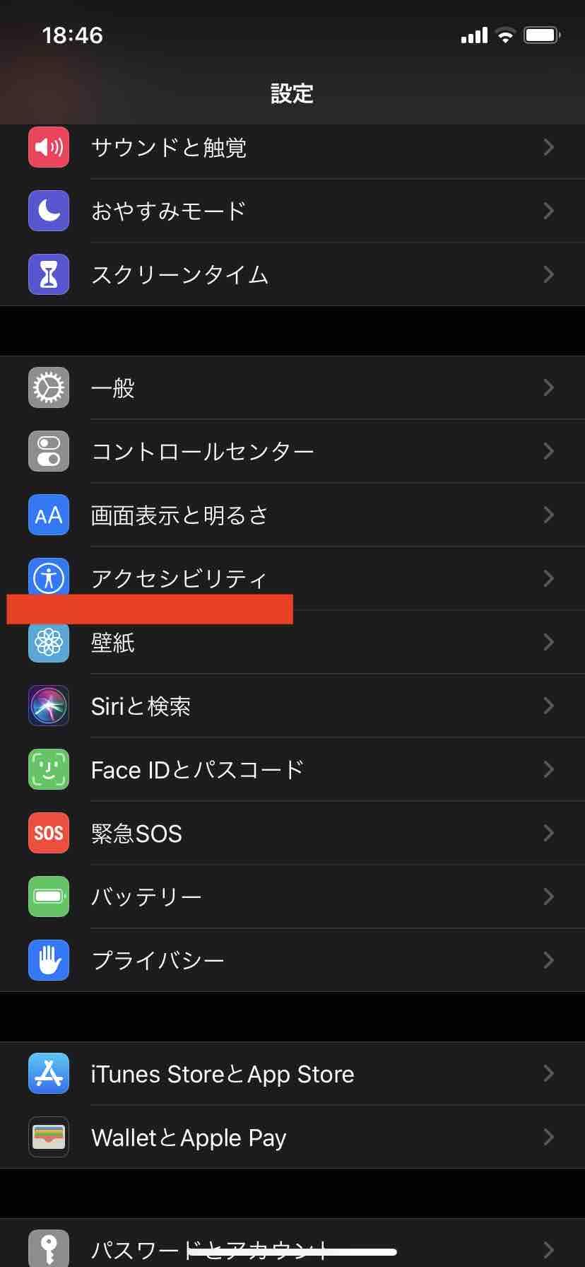 iPhoneの設定「アクセシビリティ」の場所