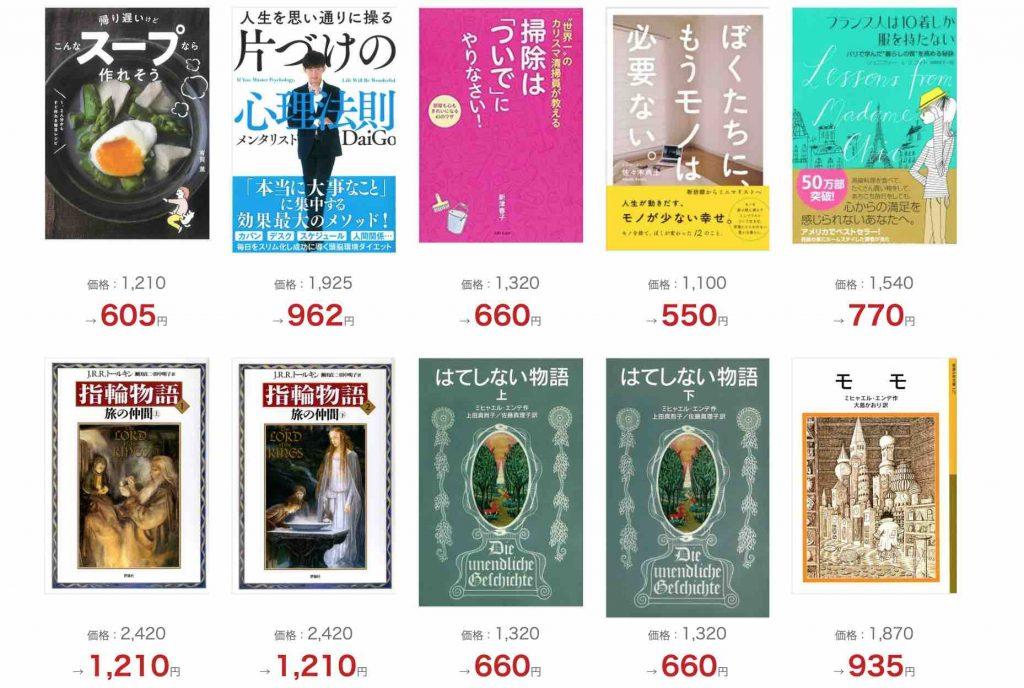 audiobook.jpのセール画像