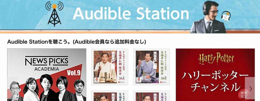 Audible Staionの画像