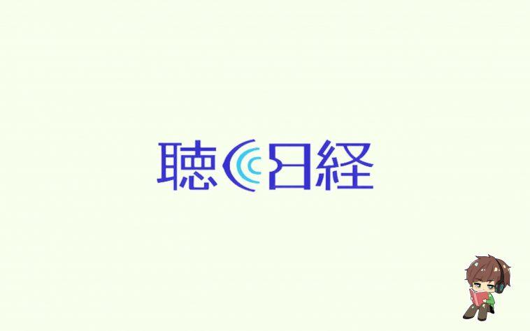 【評判】「聴く日経」の聴くニュースがおすすめ!無料で試そう