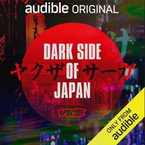 DARK SIDE OF JAPAN -ヤクザ・サーガ-
