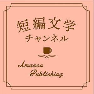 短編文学チャンネル