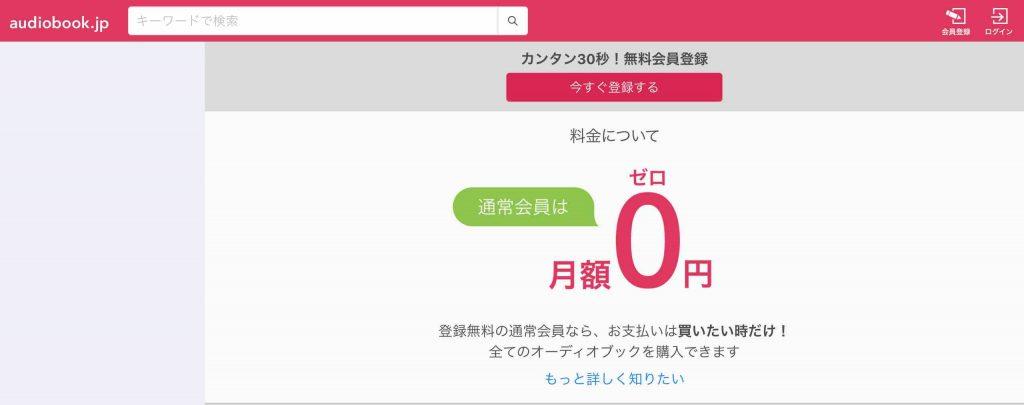 audiobookjp 無料会員