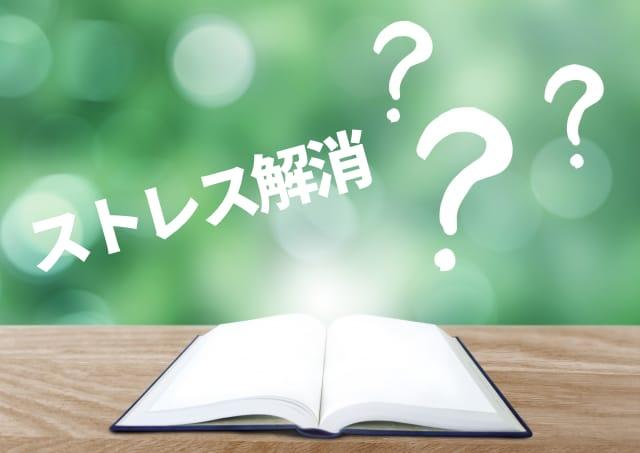ストレスと読書の関係の謎