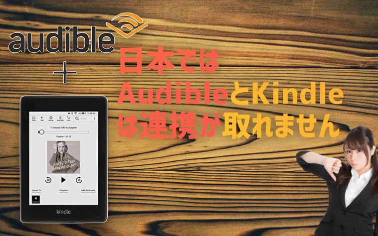 audible-kindle