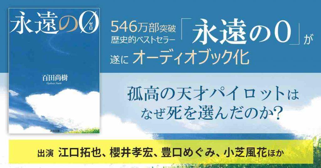 オーディオブック版『永遠の0 (ゼロ)』
