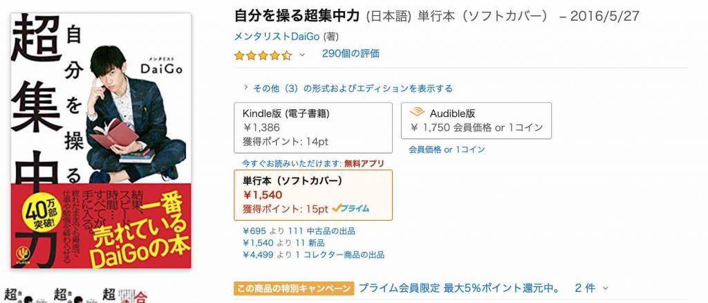 紙本と電子書籍、オーディオブックの価格比較