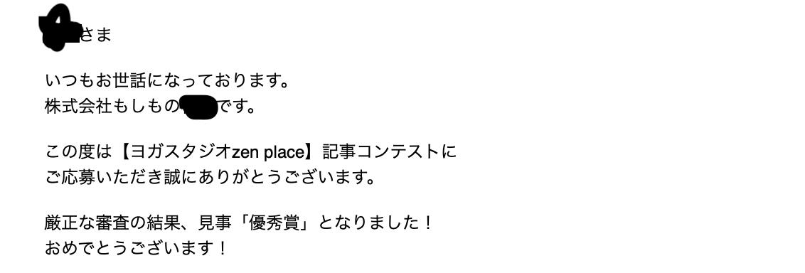 受賞発表のメール