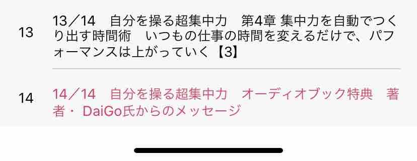 audiobook.jp限定の特典