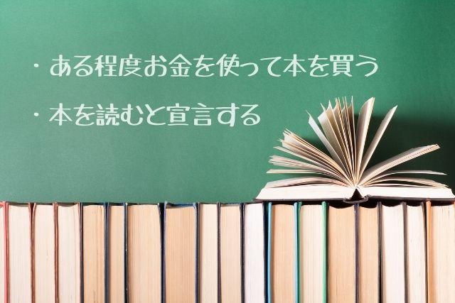 読書をする環境の作り方
