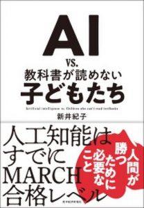『AI vs. 教科書が読めない子どもたち』