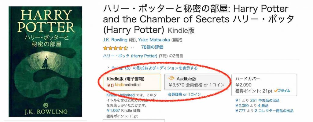 Kindle unlimited とAudibleの両方がある本の例