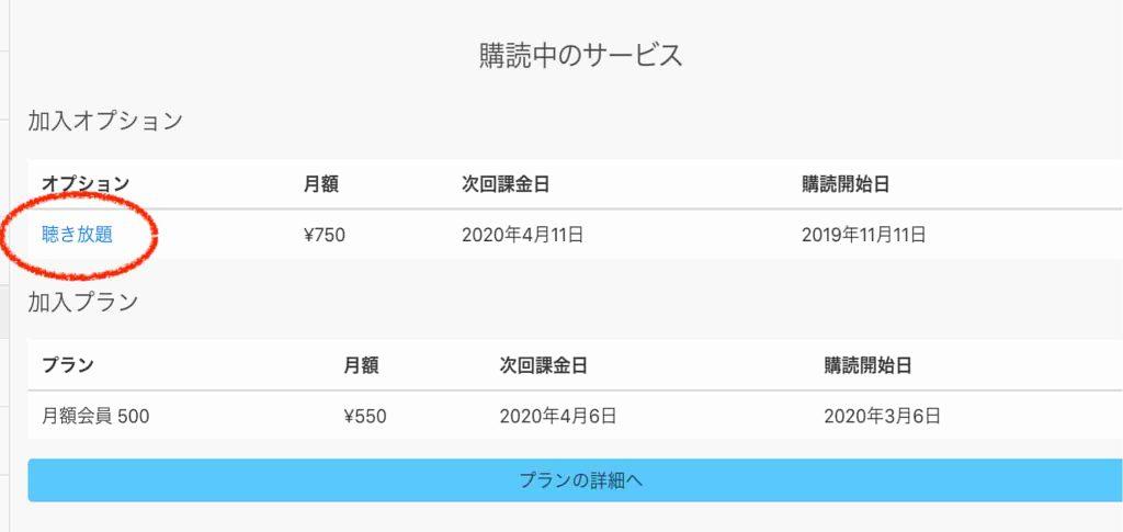 audiobook.jpのアカウント