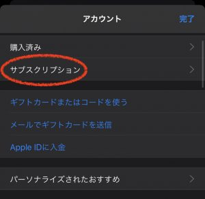 AppStore内のサブスクリプション