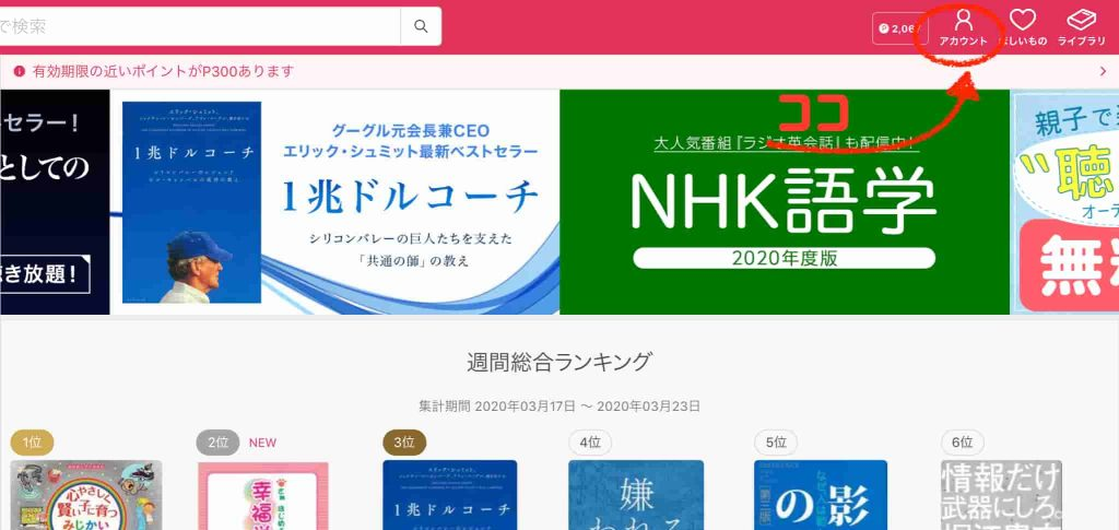 audiobook.jpの公式サイト